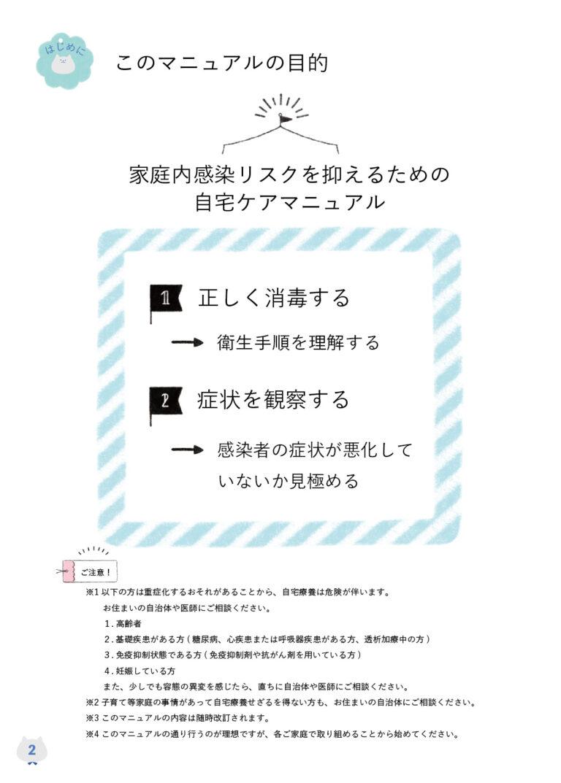 [web掲載用]家庭用マニュアル-03