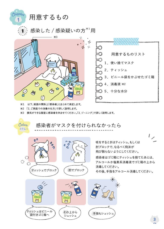 [web掲載用]家庭用マニュアル-04