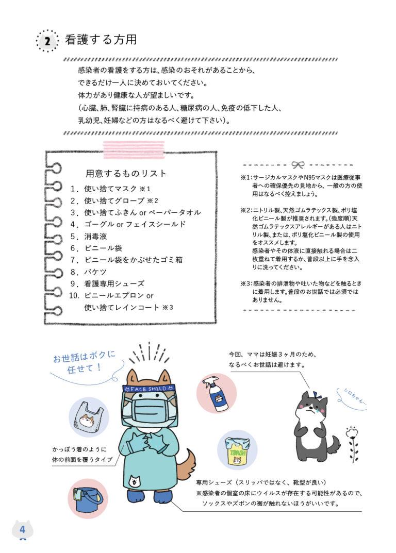 [web掲載用]家庭用マニュアル-05
