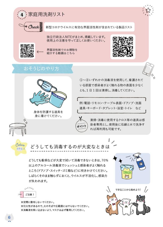 [web掲載用]家庭用マニュアル-07