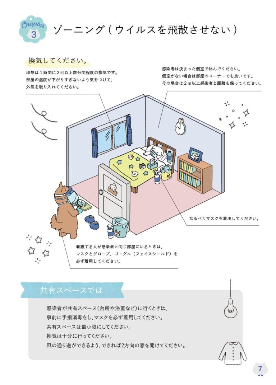 [web掲載用]家庭用マニュアル-08