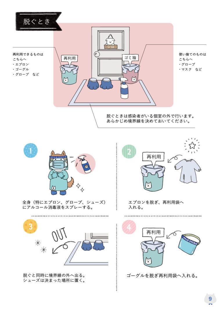 [web掲載用]家庭用マニュアル-10