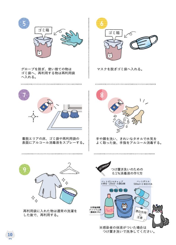 [web掲載用]家庭用マニュアル-11