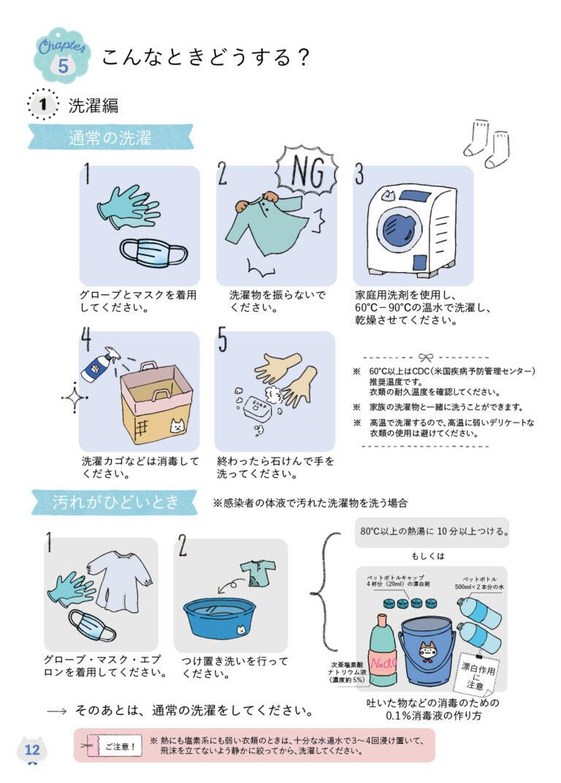 [web掲載用]家庭用マニュアル-13