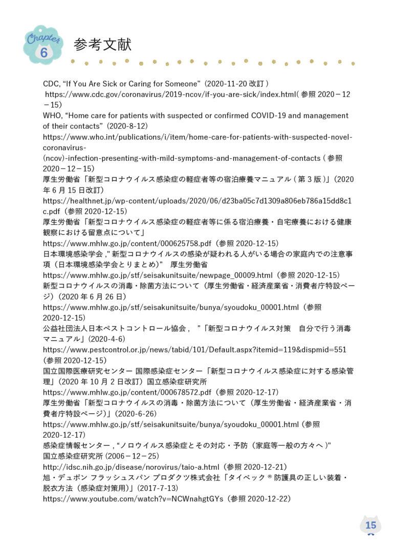 [web掲載用]家庭用マニュアル-16